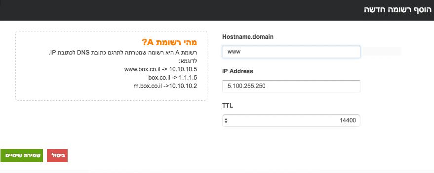 הזינו את כתובת ה- IP של השרת שלכם