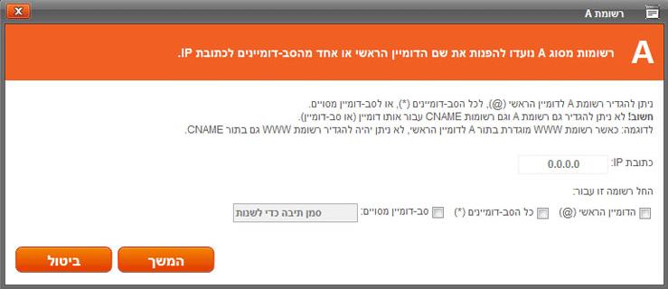 הוספת רשומת A ב-DomainTheNet