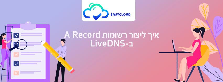 איך ליצור רשומות A Record ב-LiveDNS