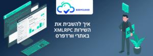 איך להשבית את השירות XMLRPC באתרי וורדפרס