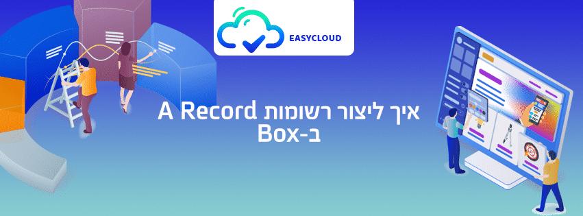 איך ליצור רשומות A Record ב-Box