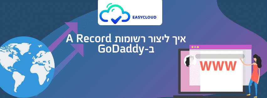 איך ליצור רשומות A Record ב-GoDaddy