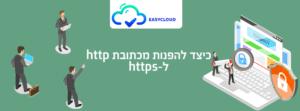 כיצד להפנות מכתובת http ל-https