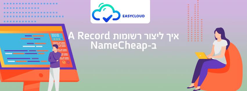 איך ליצור רשומות A Record ב-NameCheap