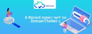 איך ליצור רשומות A Record ב-DomainTheNet