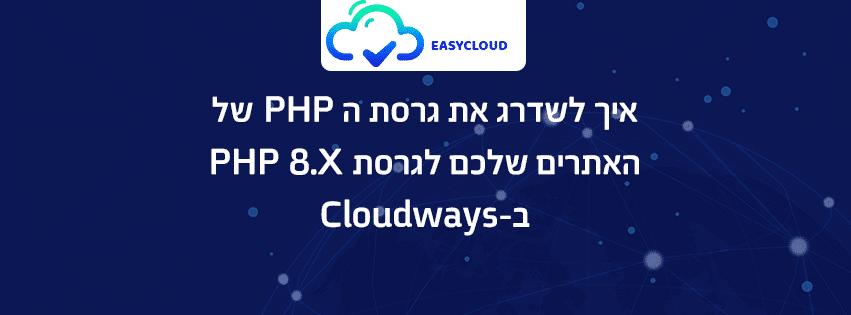איך לשדרג את גרסת ה-PHP של בשרת שלכם לגרסת PHP 8.X ב-Cloudways