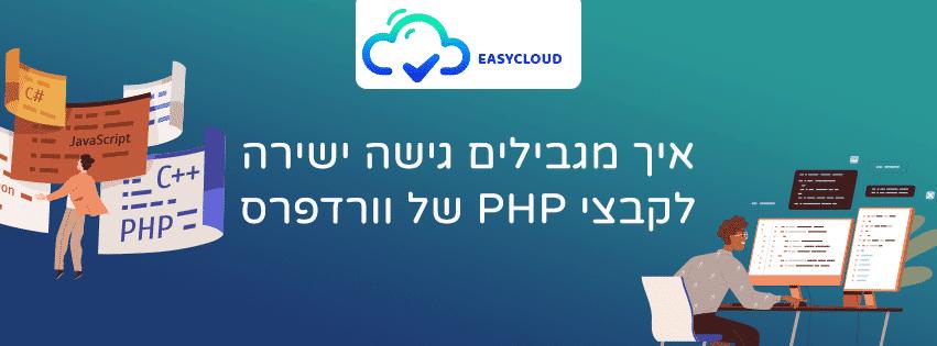 איך מגבילים גישה ישירה לקבצי PHP של וורדפרס