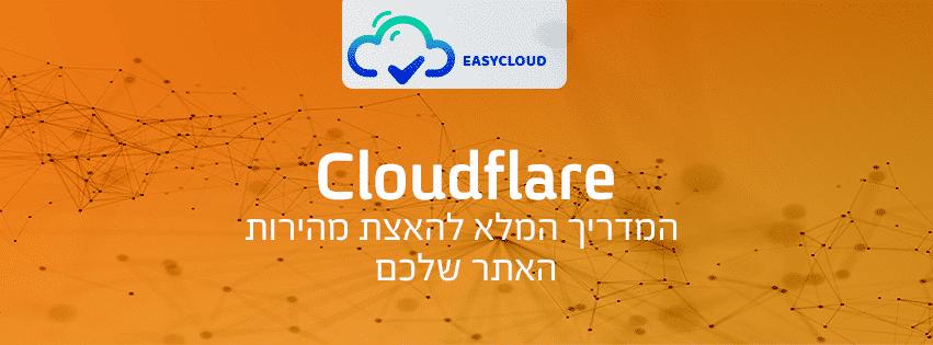 cloudflare המדריך המלא להאצת מהירות האתר שלכם