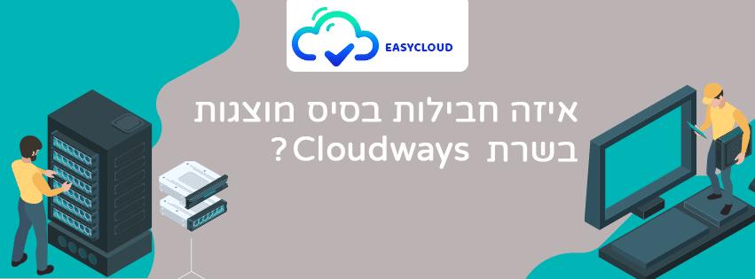 איזה חבילות בסיס מוצגות בשרת Cloudways?