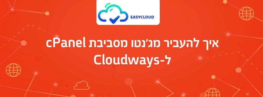 איך להעביר מג'נטו מסביבת cPanel ל- Cloudways