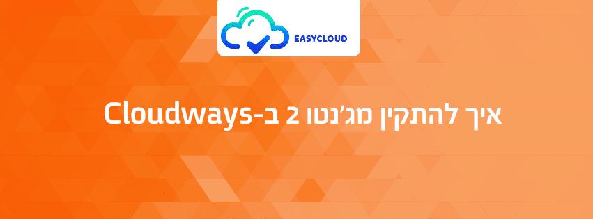 איך להתקין מג'נטו 2 ב-Cloudways