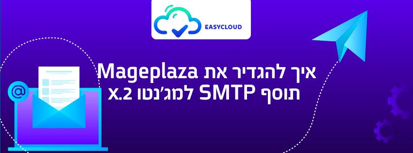 איך להגדיר את Mageplaza תוסף SMTP למג'נטו X.2