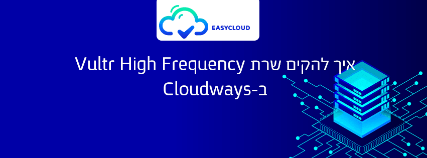 Vultr High Frequency