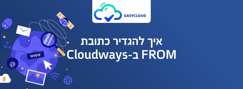 איך להגדיר כתובת FROM ב- Cloudways