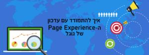איך להתמודד עם עדכון ה PAGE EXPERIENCE של גוגל