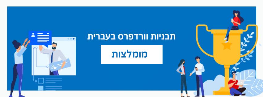 תבניות וורדפרס מומלצות בעברית